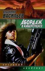 Абордаж в киберспейсе - Владимир Васильев