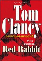 กระต่ายแดงแรงฤทธิ์ - สุวิทย์ ขาวปลอด, Tom Clancy