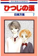 ひつじの涙 7 (花とゆめコミックス) (Japanese Edition) - 日高万里