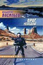 Враг неведом - Vladimir Vasilev, Владимир Васильев