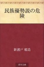 Minzokuyuseisetsu no kiken (Japanese Edition) - Inazo Nitobe