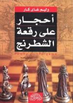 أحجار على رقعة الشطرنج Ahjar Ala Rukaat Al Shatranj / Pieces on the Chessboard - وليام غاي كار William Guy Carr