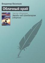 Облачный край - Владимир Васильев, Vladimir Vasilev