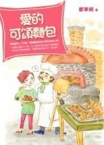 愛的可頌麵包 - 鄭華娟 Augusta