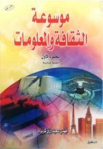 موسوعة الثقافة والمعلومات - الجزء الاول - مهدي سعيد رزق كريزم