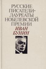 Избранное - Ivan Bunin, Иван Бунин