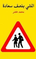 المشي بنصف سعادة - محمد خضر