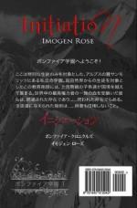 Initiation (Bonfire Chronicles): Japanese Language Edition (Japanese Edition) - Imogen Rose, Tomomi Galeano