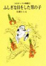 ふしぎな目をした男の子 (コロボックル物語 (4)) [Fushigi na me o shita otoko no ko] - 佐藤 さとる, 村上 勉