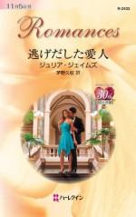 逃げだした愛人 (ハーレクイン・ロマンス) (Japanese Edition) - ジュリア ジェイムズ, 茅野 久枝