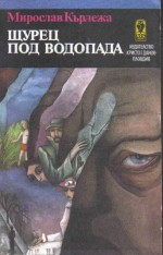 The Cricket Beneath the Waterfall,: And Other Stories - Miroslav Krleža