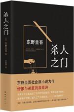 The Door That Kills (Chinese Edition) - Keigo Higashino