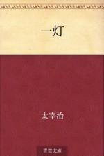 Itto (Japanese Edition) - Osamu Dazai