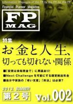 Financial Planner Magazine Volume002/2013 Summer issue (FPMAG) (Japanese Edition) - Kenji Yakuwa, Keiko Ishihara, Nobue Yamanaka, Hisami Akashi, Sakura Takeshita, Hidetoshi Yamamoto, Ryuuko Satou, Shouji Miura