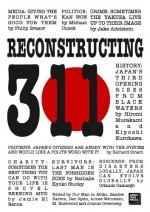 Reconstructing 3/11: Earthquake, tsunami and nuclear meltdown - how Japan's future depends on its understanding of the 2011 triple disaster - Jake Adelstein, Michael Cucek, Kiyoshi Kurokawa, Philip Brasor, Our Man in Abiko, Sandra Barron, Dan Ryan