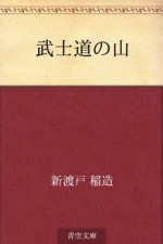 Bushido no yama (Japanese Edition) - Inazo Nitobe