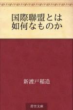 Kokusairenmei to wa donna monoka (Japanese Edition) - Inazo Nitobe