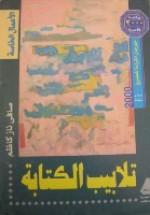 تلابيب الكتابة - صافي ناز كاظم