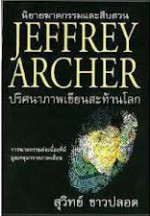 ปริศนาภาพเขียนสะท้านโลก - สุวิทย์ ขาวปลอด, Jeffrey Archer