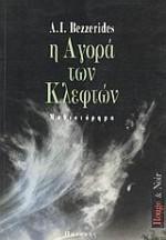 Η αγορά των κλεφτών - A.I. Bezzerides, Χίλντα Παπαδημητρίου