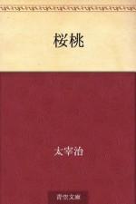 Oto (Japanese Edition) - Osamu Dazai