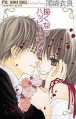描くならハッピーエンド [Egaku nara Happy End] - Ira Ozaki, 尾崎衣良