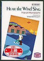 Hear the Wind Sing - Haruki Murakami, Alfred Birnbaum