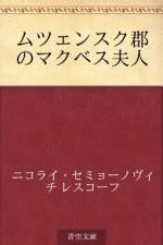 Mutsensuku gun no makubesu fujin (Japanese Edition) - Nikolai Semyonovich Leskov