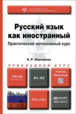 Русский язык как иностранный. А1-А2. Практический интенсивный курс. Учебник и практикум (+ CD-ROM) - Ласкарева Е. Р.