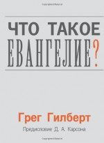 What is the Gospel (Russian) (Russian Edition) - Greg Gilbert, In Lumine Media