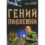 Гений подземки - Владимир Васильев