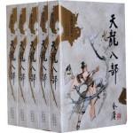 Tian Long Ba Bu (set of 5 volumes) (Revised Edition) [Paperback] - JIN YONG