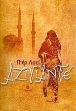 Αζιγιαντέ - Pierre Loti, Έφη Κορομηλά