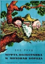 Муфта, Полботинка и Моховая борода. Книга 1 - Eno Raud, Leo Vaino, Edgar Valter