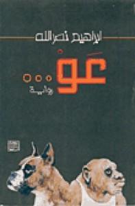 عو   | الجنرال لا ينسى كلابه - إبراهيم نصر الله