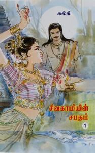 சிவகாமியின் சபதம் [Sivagamiyin Sabatham] Paranjothi's Journey & The Siege of Kanchi #1 & #2 - Kalki Krishnamurthy, Kalki