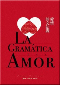 La Gramatica del Amor 愛情的文法課 - Rocío Carmona, 葉淑吟