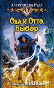 Bыбор - Aleksandra Ruda