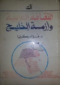 الثقافة العربية وأزمة الخليج - فؤاد زكريا