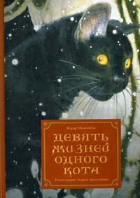 Девять жизней одного кота - Gérard Moncomble, Andrei Arinouchkine
