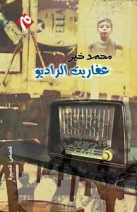 عفاريت الراديو - محمد خير