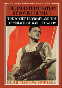 The Industrialisation of Soviet Russia, Volume 7: The Soviet Economy and the Approach of War, 1937–1939 - Professor Mark Harrison, Stephen G. Wheatcroft, Oleg Khlevniuk, Robert William Davies
