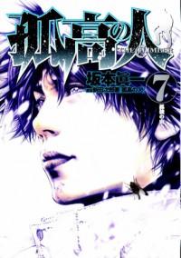 Kokou no Hito, Volume 7 - Shinichi Sakamoto