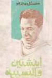 آينشتين والنسبية - مصطفى محمود