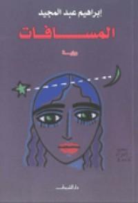 المسافات - إبراهيم عبد المجيد