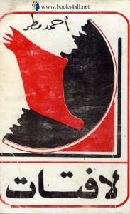 لافتات 1 - أحمد مطر