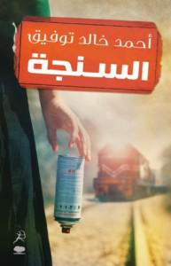 Al-Singa (The Knife) - Ahmed Khaled Towfik