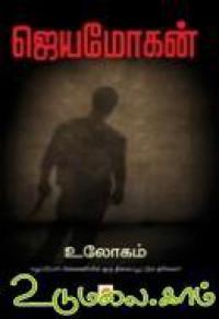 உலோகம் - Jeyamohan
