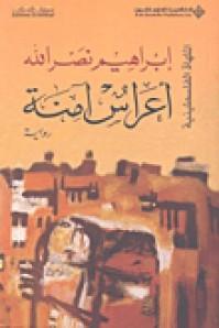 أعراس آمنة - إبراهيم نصر الله