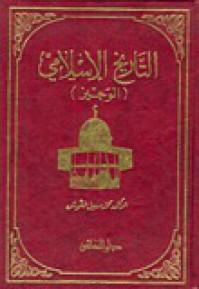 (التاريخ الإسلامي (الوجيز - محمد سهيل طقوش